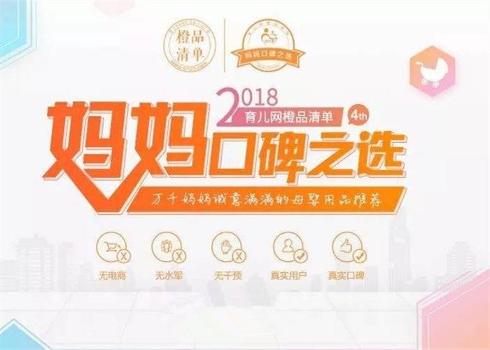 小泽玛丽亚黑人轮奸����_2018橙品清单妈妈口碑之选发布 mark.